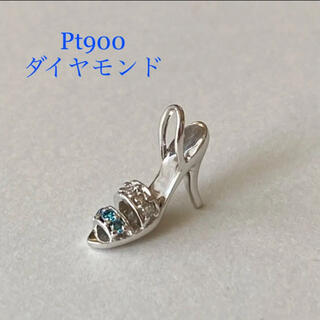 Pt900    ダイヤ&ブルーダイヤ  ヒール型チャーム