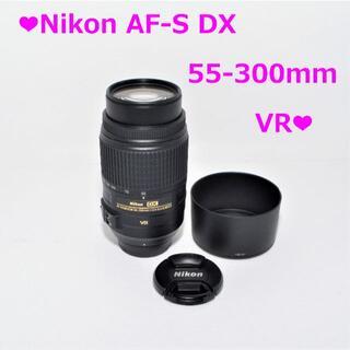 Nikon - ❤Nikon AF-S DX 55-300mm 手振れ補正超望遠 ❤️