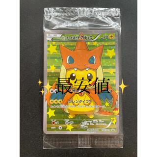 ポケモン - ポケモンカード スペシャルボックス メガリザードンYのポンチョを着たピカチュウ