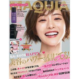 シュウエイシャ(集英社)のマキア 11月号 雑誌(美容)