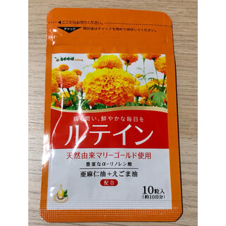 ◉お試し◉サプリメント【ルテイン 亜麻仁油+えごま油】1袋 約10日分!