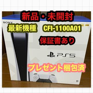 PlayStation - プレイステーション5 PlayStation5 PS5本体CFI-1100A01