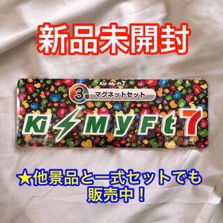 キスマイフットツー(Kis-My-Ft2)のキスマイくじ セブンイレブン一番くじ マグネットセット(アイドルグッズ)