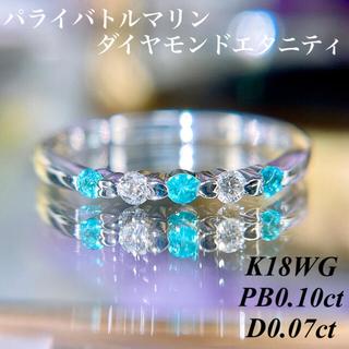 K18WG パライバトルマリンダイヤモンドエタニティリング 0.10/0.07