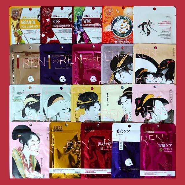 20種類30枚《日本製》美友フェイシャルエッセンスマスク コスメ/美容のスキンケア/基礎化粧品(パック/フェイスマスク)の商品写真