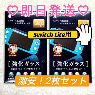 Nintendo Switch - Nintendo Switch Lite 液晶保護 フィルム スイッチライト 2