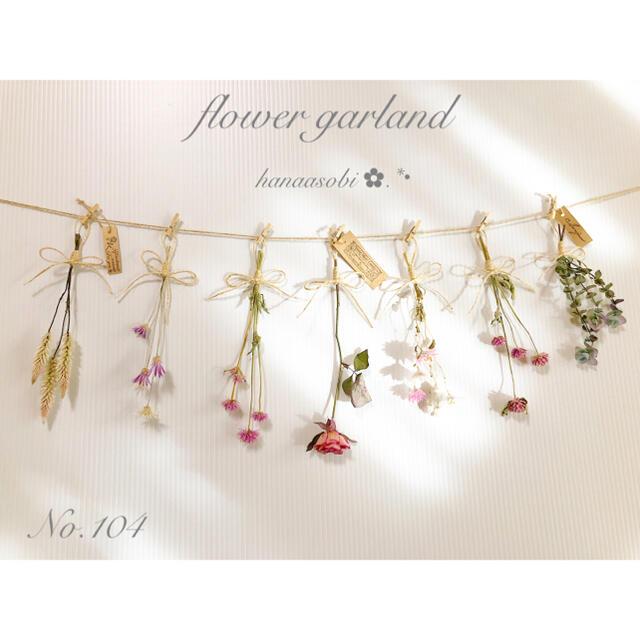 104 ♡ドライフラワーガーランド♡ナチュラルガーランド♡    ハンドメイドのフラワー/ガーデン(ドライフラワー)の商品写真
