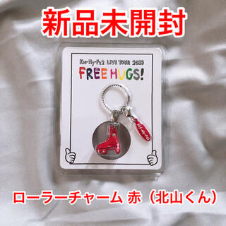 キスマイフットツー(Kis-My-Ft2)のキスマイ FREE HUGS! フリハグ ローラーチャーム(赤)(アイドルグッズ)