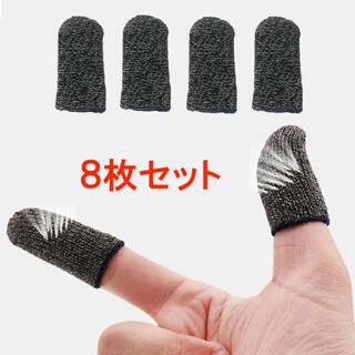 8枚 黒 薄型 荒野行動 指サック スマホ用指カバー スマホゲーム 手汗対策(その他)