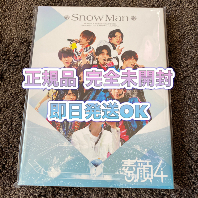 Johnny's(ジャニーズ)の素顔4 Snow Man 雪 Man in the Show LIVE 2019 エンタメ/ホビーのタレントグッズ(アイドルグッズ)の商品写真