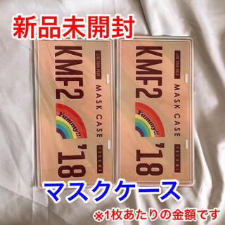 キスマイフットツー(Kis-My-Ft2)のキスマイ Yummy!! you&me マスクケース(アイドルグッズ)