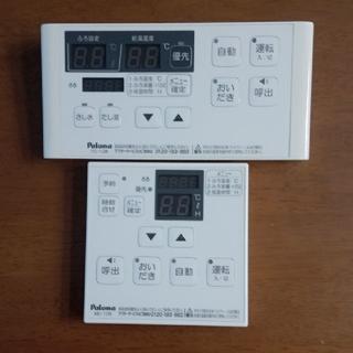パロマ MC-128 給湯器リモコン 中古品