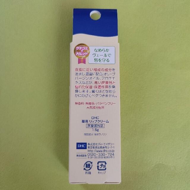 DHC 薬用リップクリーム(1.5g) コスメ/美容のスキンケア/基礎化粧品(リップケア/リップクリーム)の商品写真