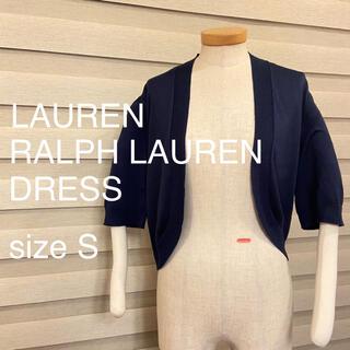 ラルフローレン(Ralph Lauren)のローレン ラルフ ローレン ドレス ボレロ カーディガン size S ネイビー(カーディガン)