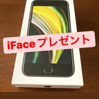 iPhone - 【iFace付き】iPhone SE(第二世代)black 128GB