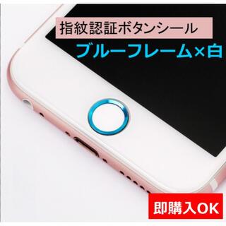ブルーフレーム×白 指紋認証シール ホームボタン シール (その他)