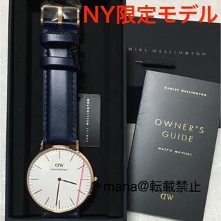 ダニエルウェリントン(Daniel Wellington)のニューヨーク限定モデル 新品 ダニエルウェリントン ネイビー 40mm(腕時計(アナログ))