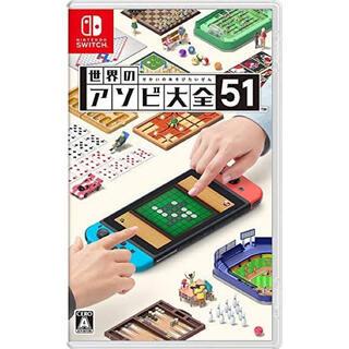 Nintendo Switch -  世界のアソビ大全51