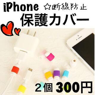 iPhoneケーブル 保護カバー2個セット◆お好みの色をお選び下さい(バッテリー/充電器)