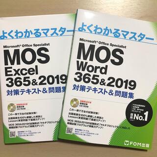 モス(MOS)のWord Excel 365&2019 対策テキスト&問題集(資格/検定)