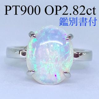 2.82ct 大粒 オパール リング 指輪 PT900 遊色効果 プレシャス