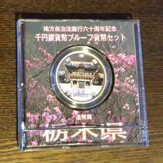 地方自治法施行60周年記念 千円銀貨幣プルーフ貨幣 栃木県(貨幣)