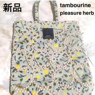 ミナペルホネン pleasure herb+tambourineトーストバッグ