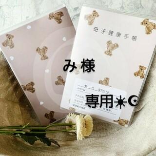 み様♡専用☀︎☪︎ ハンドメイド 母子手帳カバー(母子手帳ケース)