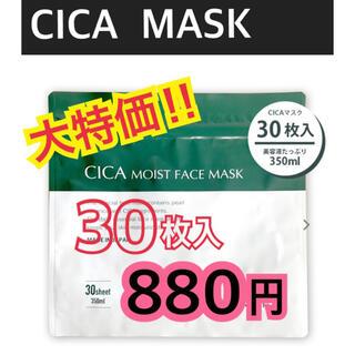 【送料無料】CICA シカモイストフェイスマスク パック 30枚入