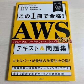 カドカワショテン(角川書店)のこの1冊で合格!AWS認定ソリューションアーキテクト-アソシエイトテキスト&問題(資格/検定)