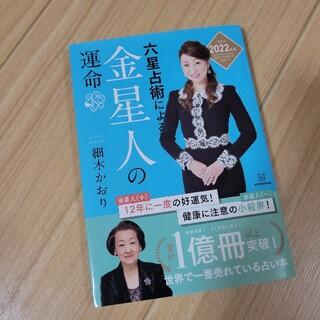 角川書店 - 六星占術による金星人の運命 2022(令和4)年版 新品