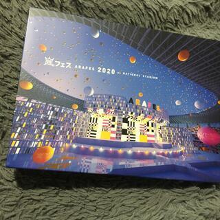 嵐 - 嵐/アラフェス 2020 at 国立競技場〈初回プレス仕様〉DVD