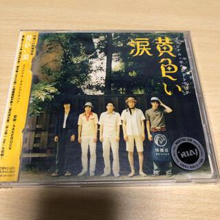 「黄色い涙」オリジナル・サウンドトラック/SAKEROCK(映画音楽)