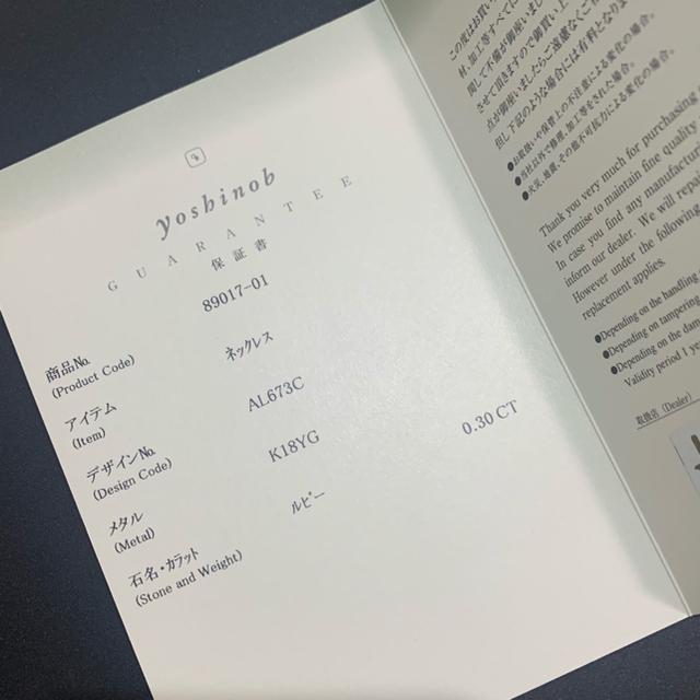 Vendome Aoyama(ヴァンドームアオヤマ)のyoshinob ヨシノブ K18 ルビー ネックレス レディースのアクセサリー(ネックレス)の商品写真