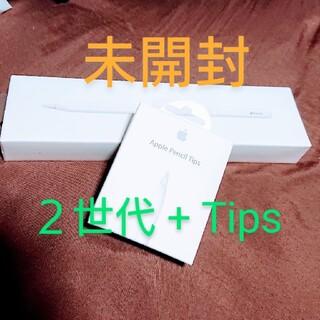 Apple - 【新品未開封】Apple Pencil 2世代  + Tips