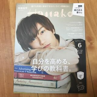 Hanako (ハナコ) 2021年 6月号 学びの教科書。 阿部亮平