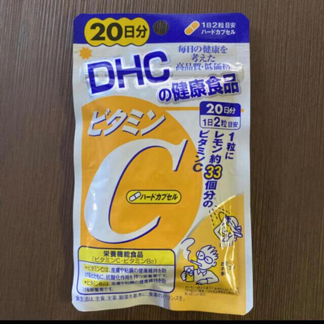 【新品未開封】ビタミンC 食品/飲料/酒の健康食品(ビタミン)の商品写真