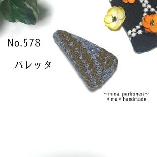 mina perhonen - No.578 ミナペルホネン  ハンドメイド バレッタ