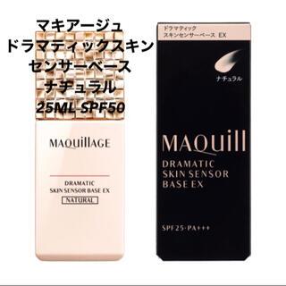 MAQuillAGE - マキアージュドラマティックスキンセンサーベース EX ナチュラル 化粧下地
