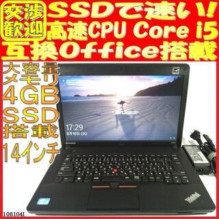 SSD500GB レノボ ノートパソコン本体ThinkPad E430c