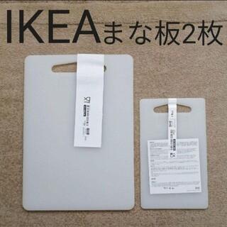イケア(IKEA)のIKEAまな板 大小セット(調理道具/製菓道具)