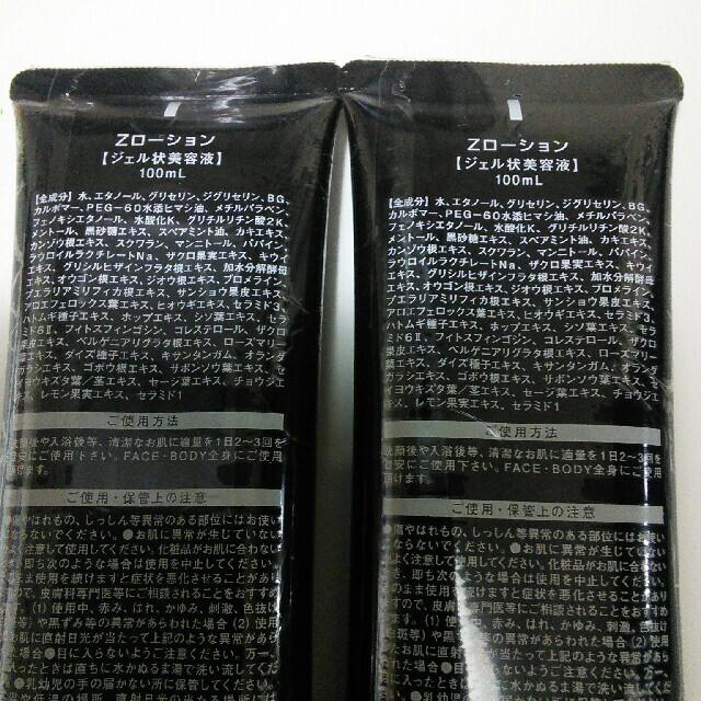 ゼットローション Zローション 2本 コスメ/美容のスキンケア/基礎化粧品(化粧水/ローション)の商品写真