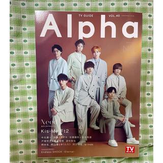キスマイフットツー(Kis-My-Ft2)の「TV GUIDE Alpha EPISODE NN」(アイドルグッズ)