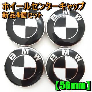 BMW ホイールセンターキャップ 56mmBMW白黒ロゴ 新品4個セット