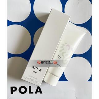 新発売POLA APEXマスク 921