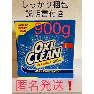 コストコ(コストコ)のお試し900g オキシクリーン コストコ アメリカ製で洗浄力アップ 説明書付き(洗剤/柔軟剤)