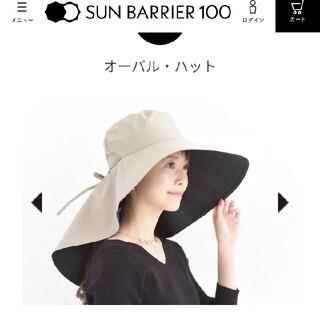 サンバリア 完全遮光 ハット 帽子 オーバル