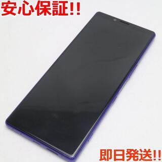 ソニー(SONY)の超美品 802SO Xperia 1 パープル (スマートフォン本体)