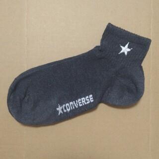 コンバース(CONVERSE)のコンバース靴下③(ソックス)