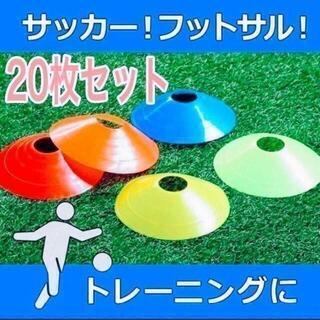 マーカーコーン 5色20枚 カラーコーン ディスクコーン サッカー フットサル(その他)
